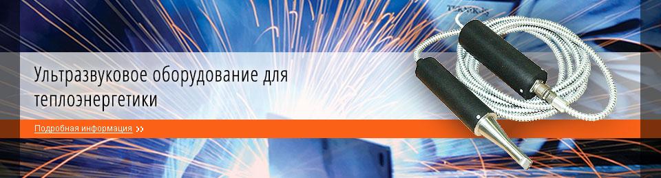 Ультразвуковое оборудование для теплоэнергетики