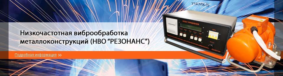 Ультразвуковое оборудование для упрочнения сварных соединений