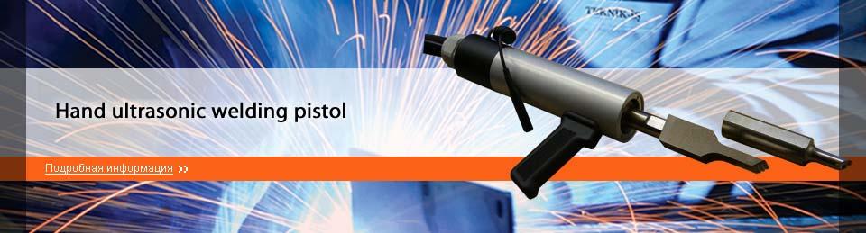 Ultrasonic welding of plastics and metals